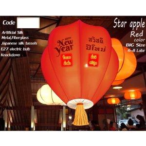 โคมไฟ ผ้าไหมเทียม อวยพรปีใหม่ ทรงมะเฟือง NYPM2-Red