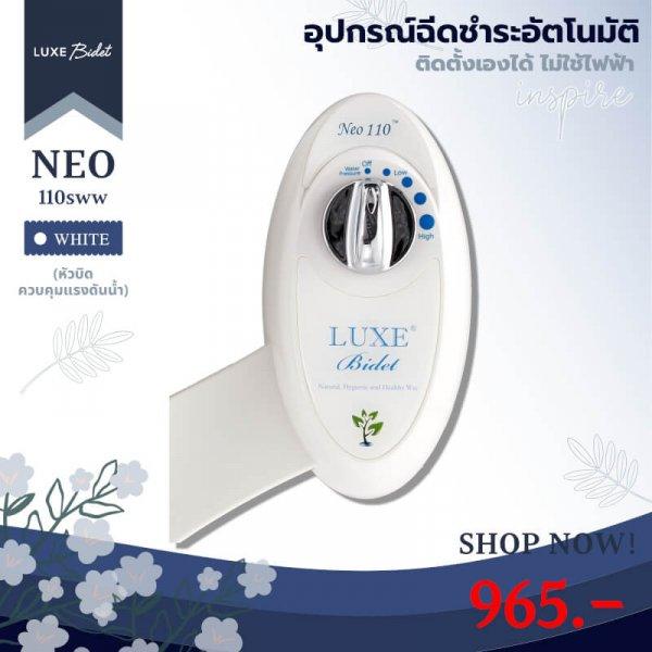 Luxe Bidet Neo 110 ชุดสายฉีดชำระอัจฉริยะหัวฉีดเดี่ยว สีขาว