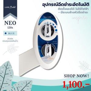 Luxe Bidet Neo 120 ชุดสายฉีดชำระอัจฉริยะหัวฉีดเดี่ยว สีน้ำเงิน
