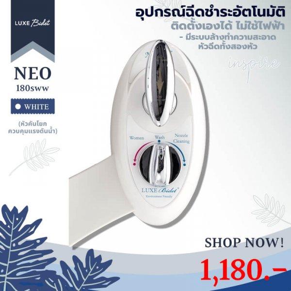 Luxe Bidet Neo 180 ชุดสายฉีดชำระอัจฉริยะ2หัวฉีด สีขาว