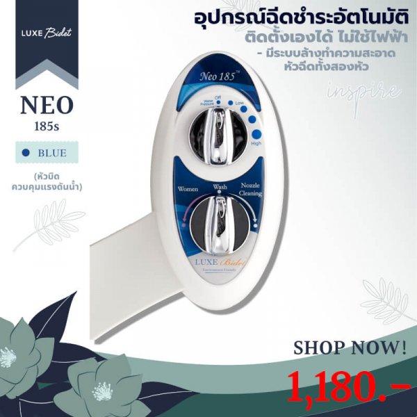 Luxe Bidet Neo 185 ชุดสายฉีดชำระอัจฉริยะ2หัวฉีด สีน้ำเงิน