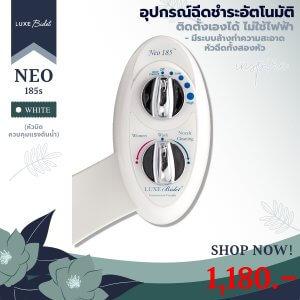 Luxe Bidet Neo 185 ชุดสายฉีดชำระอัจฉริยะ2หัวฉีด สีขาว