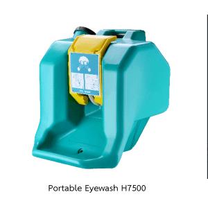 อ่างล้างตาชนิดเคลื่อนย้าย Portable Eyewash H7500