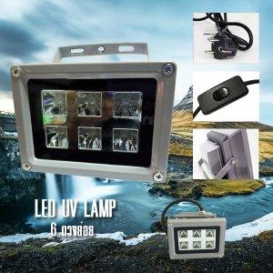 led uv lamp โคมไฟแอลอีดียูวี ชนิด 6 ดวงย่อย