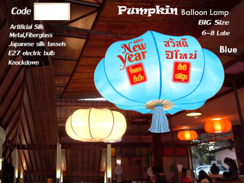 โคมไฟผ้าไหมเทียม อวยพรปีใหม่ ทรงฟักทอง NYPM1-Blue