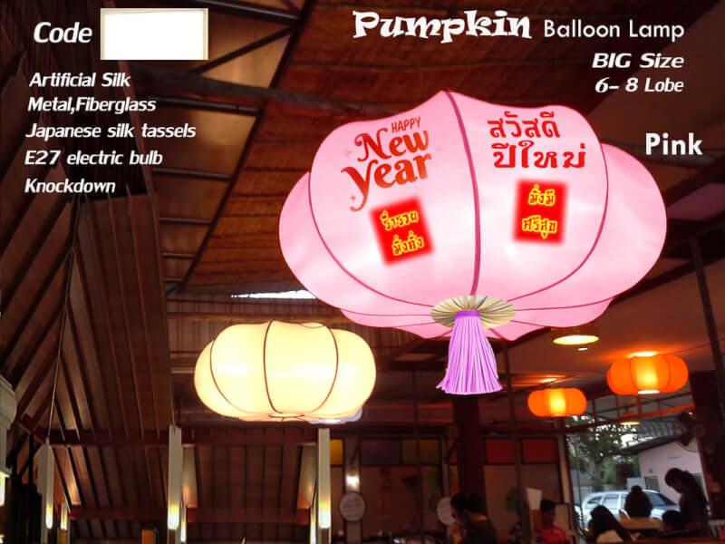 โคมไฟผ้าไหมเทียม อวยพรปีใหม่ ทรงฟักทอง NYPM1-Pink