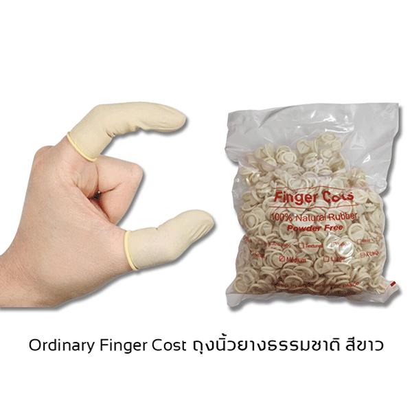 ถุงนิ้วยางธรรมชาติ Ordinary Finger Cost