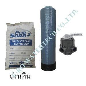 ชุดกรองน้ำใช้ สำหรับกำจัดคลอรีน 0844G ถ่านหิน