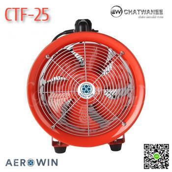 พัดลมดูดเป่า CTF-25 ขนาด 10 นิ้ว 300W