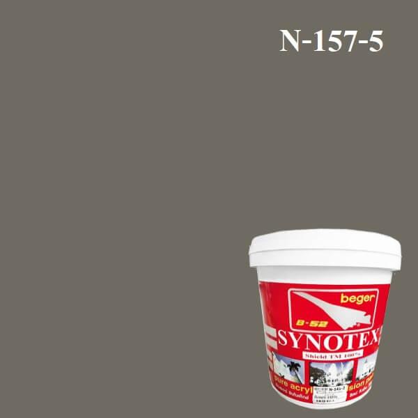 สีน้ำอะครีลิก N-157-5 ซินโนเท็กซ์ชิลด์ (SSR) (Arable)