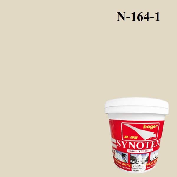สีน้ำอะครีลิก N-164-1 ซินโนเท็กซ์ชิลด์ (Dried Corsage)