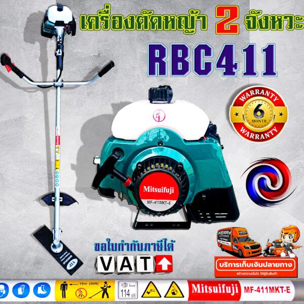 เครื่องตัดหญ้า MITSUIFUJI RBC 411