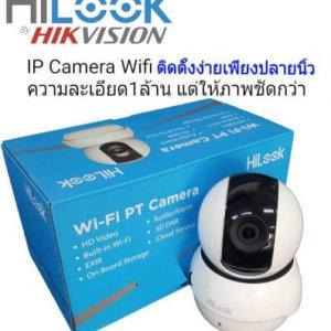 กล้อง Robot HiLook 1 ล้านพิกเซล