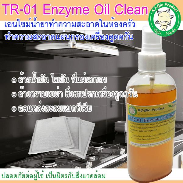 น้ำยาเอนไซม์ ทำความสะอาดแผ่นกรองเครื่องดูดควัน 200 ml