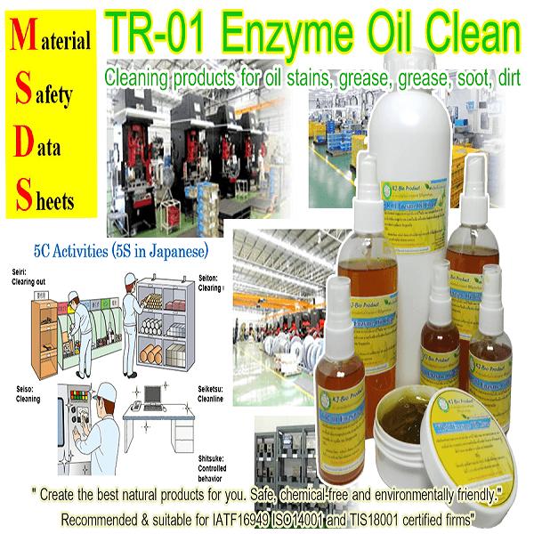 น้ำยาเอนไซม์ TR-01 Enzyme Oil Clean
