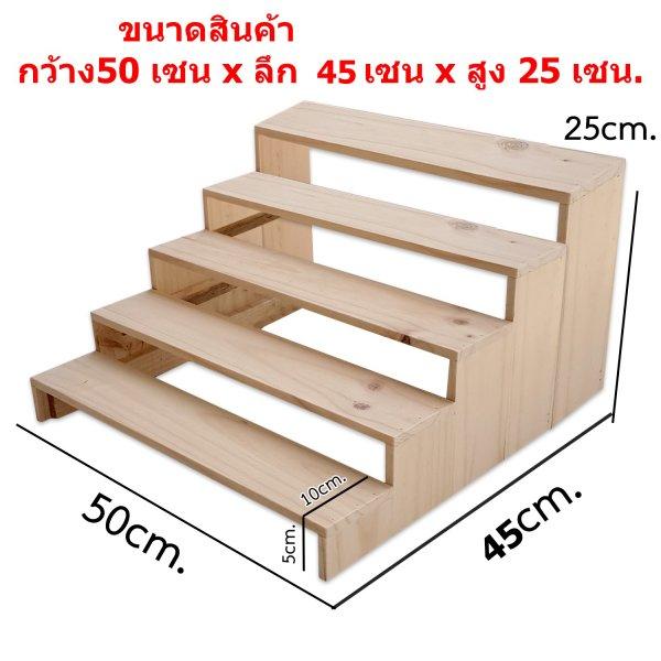ชั้นไม้วางของ 5ชั้น ขนาด 50x45x25 cm.