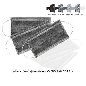 หน้ากากคาร์บอน 4 ชั้น CARBON MASK 4 PLY