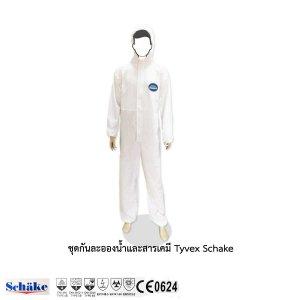 ชุดกันสารเคมี สี ฝุ่นละออง Tyvex Schake ไซต์ L