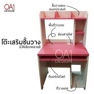โต๊ะพร้อมชั้นวาง โต๊ะเขียนหนังสือ สีชมพู