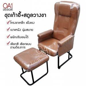ชุดเก้าอี้เอนได้+สตูลวางขา