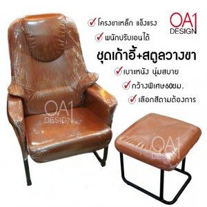 ชุดเก้าอี้โซฟาเดี่ยว+สตูลวางขา