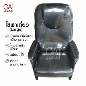 โซฟาเดี่ยว เก้าอี้ขาเหล็ก ขนาดใหญ่