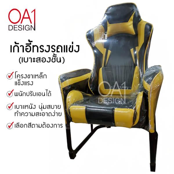 เก้าอี้ทรงรถแข่ง เบาะสองชั้น