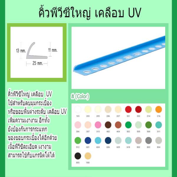 คิ้วพีวีซีใหญ่ เคลือบ UV