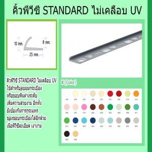 คิ้วกระเบื้องพีวีซีไม่เคลือบ UV ยาว 2 เมตร ขนาด 8 มม.