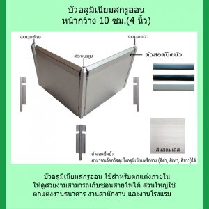บัวอลูมิเนียมแบบสกรูออน สีอลูมิเนียม ยาว 2.8 เมตร