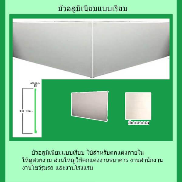 บัวอลูมิเนียมแบบเรียบ สีแสตนเลส ยาว 2.8 เมตร
