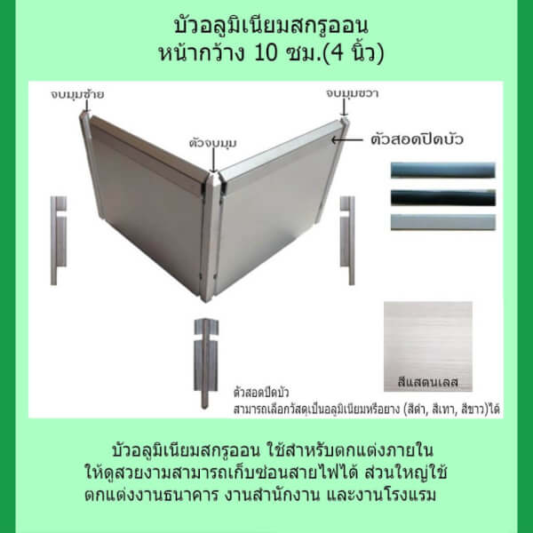 บัวอลูมิเนียมแบบสกรูออน สีสแตนเลส ยาว 2.8 เมตร
