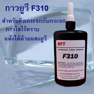 กาวยูวีสำหรับ F310 ขนาด 250 ml.