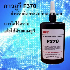 UV GLUE กาวยูวี F370 Size 250 ml