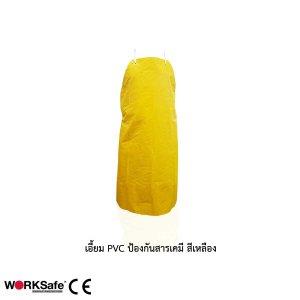 เอี้ยม PVC ป้องกันสารเคมี สีเหลือง