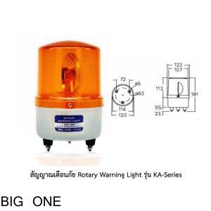 สัญญาณเตือนภัย Rotary Warning Light รุ่น KA-220