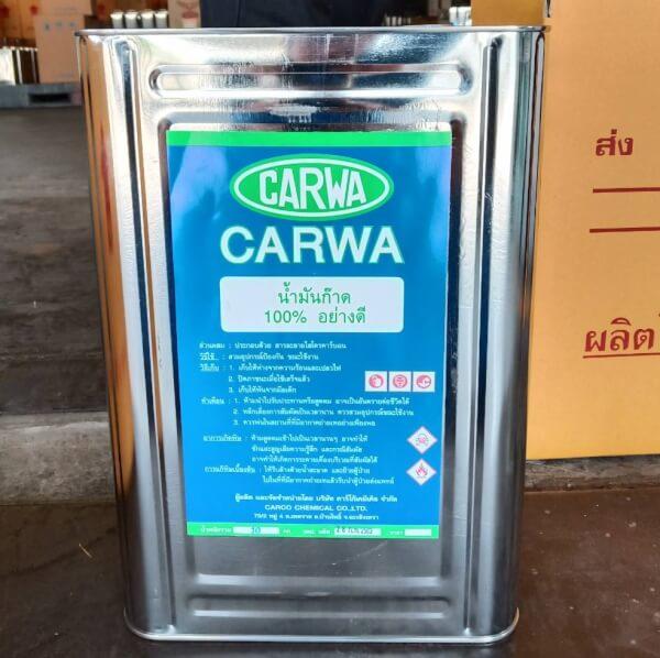 CARWA น้ำมันก๊าด100เปอร์เซ็น อย่างดี