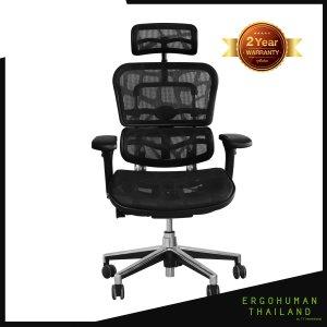 Ergohuman Thailand เก้าอี้เพื่อสุขภาพ รุ่น ERGOHUMAN2 Black