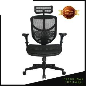Ergohuman Thailand เก้าอี้เพื่อสุขภาพ รุ่น ENJOY-H Black