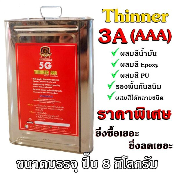 ทินเนอร์ AAA 5G ขนาด 8 กิโลกรัม