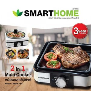 Smarthome หม้ออเนกประสงค์ 2 in 1 รุ่น SMKP-750