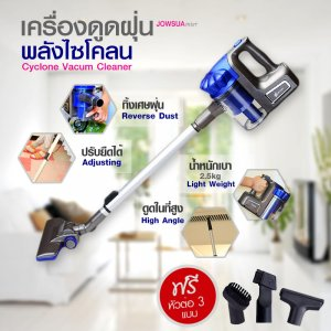 JOWSUA Cyclone Vacuum Cleaner