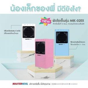 MASTERKOOL พัดลมไอเย็น 1.3 ลิตร รุ่น MIK-02EX คละสี