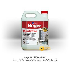 Beger Mouldfree M-001 น้ำยากำจัดเชื้อราและตะไคร่น้ำ