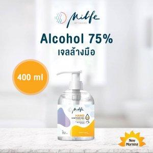 MiLife เจลล้างมือแอลกอฮอล์ 75เปอร์เซ็น 400 ml