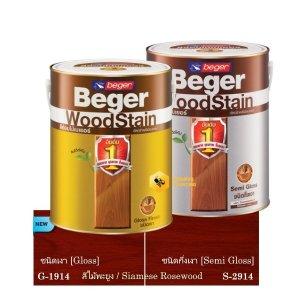 Beger WoodStain Siamese Rosewood สีย้อมไม้