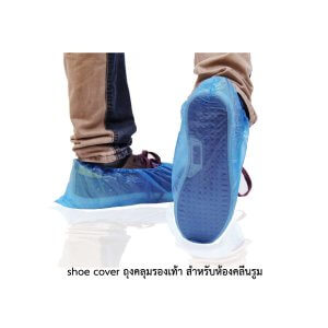 shoe cover ถุงคลุมรองเท้า สำหรับห้องคลีนรูม