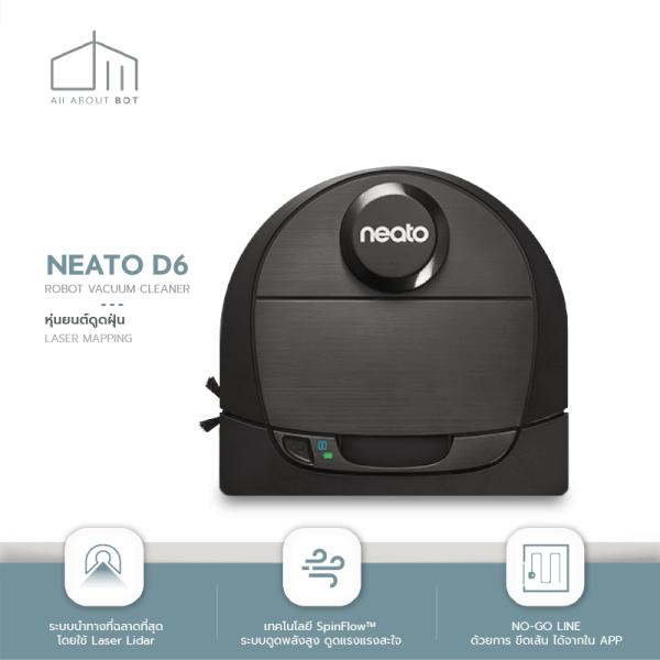 หุ่นยนต์ดูดฝุ่น Neato D6