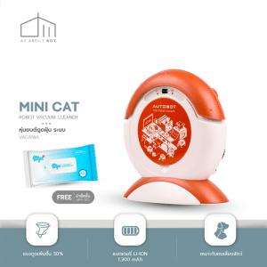 หุ่นยนต์ดูดฝุ่นกำจัดขนแมว Mini cat