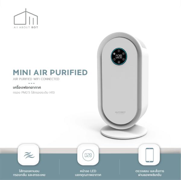 AUTOBOT MINI AIR เครื่องฟอกอากาศ PM2.5